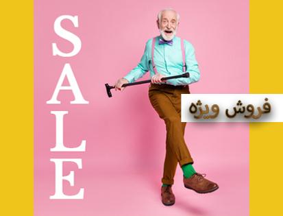 فروش ویژه