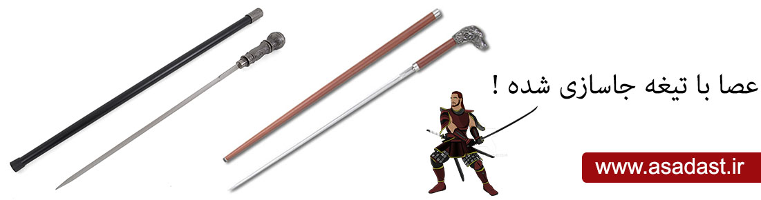 عصا با تیغه شمشیر swordstick