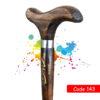 عصای چوبی چهار پایه کویر
